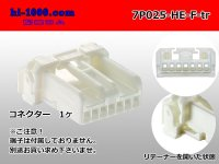 ●[sumitomo] 025 type HE series 7 pole F connector, it is (no terminals) /7P025-HE-F-tr
