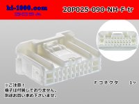 ●[sumitomo] 025-090 type NH series high Bullitt F connector (no terminals) /20P025-090-NH-F-tr