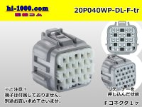 ●[sumitomo] 040 type DL [waterproofing] series 20 pole F side connector(no terminals) /20P040WP-DL-F-tr