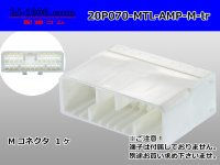●[AMP] Multilock 070 series 20 pole M connector (no terminals) /20P070-MTL-AMP-M-tr