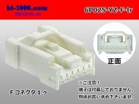 ●[Yazaki] 025 type 6 pole F connector (no terminals) /6P025-YZ-F-tr