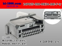●[JAE] 025+090 type MX34 hybrid 24 pole F connector (no terminals) /24P025-090-MX34-JAE-F-tr