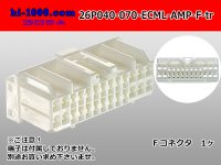 ●[TE] 040-070 type ECML hybrid 26 pole F connector [white] (no terminals) /26P040-070-ECML-AMP-F-tr