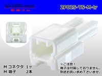 ●[Sumitomo] 025 type TS series 2poles male connector (No terminal)/2P025-TS-M-tr