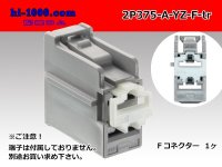 ●[yazaki] 375 type 2 pole F connector A type(no terminals) /2P375-A-YZ-F-tr