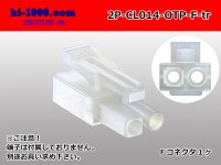 ●[sumiko] CL series 2 pole F connector (no terminals) /2P-CL014-OTP-F-tr