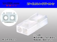 ●[sumiko] CL series 2 pole M connector (no terminals) /2P-CL014-OTP-M-tr
