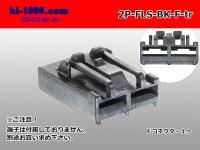 ●FLS type 2 pole F side connector (no terminal)/2P-FLS-BK-F-tr