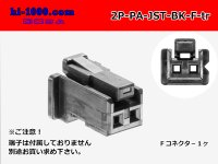●[JST]PA series 2 pole F connector [black] (no terminals) /2P-PA-JST-BK-F-tr