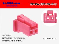 ●[JST]PA series 2 pole F connector [pink] (no terminals) /2P-PA-JST-PK-F-tr
