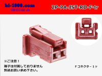 ●[JST]PA series 2 pole F connector [red] (no terminals) /2P-PA-JST-RD-F-tr