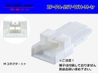 ●[JST]PA series 2 pole M connector [white] (no terminals) /2P-PA-JST-WH-M-tr