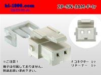 ●[JAM] SN series 2 pole F connector (no terminals) /2P-SN-JAM-F-tr