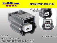 ●[yazaki]025 type RH waterproofing series 2 pole F connector (no terminals) /2P025WP-RH-F-tr