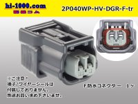 ●[sumitomo] 040 type HV/HVG [waterproofing] series 2 pole F connector body gray (no terminals) /2P040WP-HV-DGR-F-tr