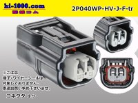 ●[sumitomo] 040 type HV/HVG [waterproofing] series [J type] bipolar F side connector  [black] (no terminals) /2P040WP-HV-J-F-tr