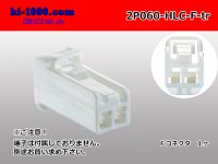 ●[yazaki] 060 type HLC series 2 pole F connector (no terminals) /2P060-HLC-F-tr