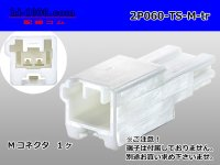 ●[sumitomo] 060 type TS series 2 pole M connector (no terminals) /2P060-TS-M-tr