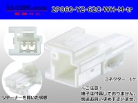 ●[yazaki] 060 type 62 series C type 2 pole male connector white (no terminals) /2P060-YZ-62C-WH-M-tr