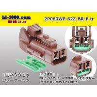 ●[yazaki] 060 type 62 waterproofing series Z type 2 pole F connector [brown] (no terminal)/2P060WP-62Z-BR-F-tr
