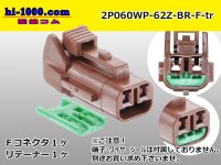 ●[yazaki] 060 type 62 waterproofing series Z type 2 pole F connector [brown] (no terminal)/2P060WP-62Z-BR-F-tr