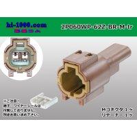 ●[yazaki] 060 type 62 waterproofing series Z type 2 pole M connector [brown] (no terminal)/2P060WP-62Z-BR-M-tr