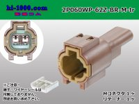 ●[yazaki] 060 type 62 waterproofing series Z type 2 pole M connector [brown] (no terminal)/2P060WP-62Z-BR-M-tr