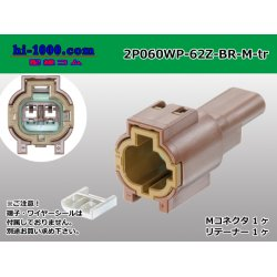 Photo1: ●[yazaki] 060 type 62 waterproofing series Z type 2 pole M connector [brown] (no terminal)/2P060WP-62Z-BR-M-tr