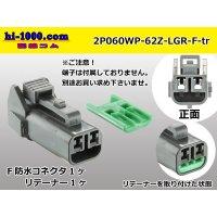 ●[yazaki] 060 type 62 waterproofing series Z type 2 pole F connector [light gray] (no terminal)/2P060WP-62Z-LGR-F-tr