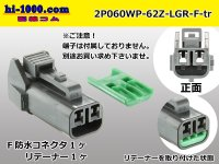 ●[yazaki] 060 type 62 waterproofing series Z type 2 pole F connector [light gray] (no terminal)/2P060WP-62Z-LGR-F-tr