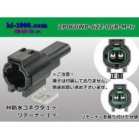 ●[yazaki] 060 type 62 waterproofing series Z type 2 pole M connector [light gray] (no terminal)/2P060WP-62Z-LGR-M-tr