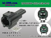 ●[yazaki] 060 type 62 waterproofing series Z type 2 pole M connector [light gray] (no terminal)/2P060WP-62Z-LGR-M-tr