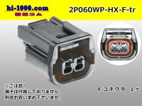 ●[sumitomo] 060 type HX waterproofing 2 pole F connector(no terminals) /2P060WP-HX-F-tr