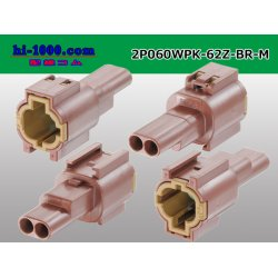 Photo2: ●[yazaki] 060 type 62 waterproofing series Z type 2 pole M connector [brown] (no terminal)/2P060WP-62Z-BR-M-tr