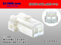 ●[AMP] Multilock 070 series 2 pole F connector (no terminals) /2P070-MTL-AMP-F-tr