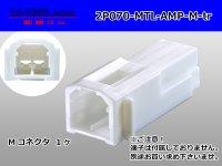 ●[AMP] Multilock 070 series 2 pole M connector (no terminals) /2P070-MTL-AMP-M-tr