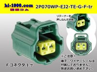 ●070 Type Econosole J2 2 pole F connector [green](no terminals) /2P070WP-EJ2-TE-G-F-tr