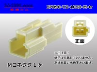 ●[yazaki] 090II series 2 pole M connector (no terminals) /2P090-YZ-1020-M-tr