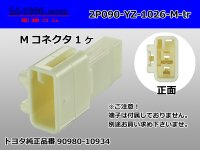 ●[yazaki] 090II series 2 pole M connector (no terminals) /2P090-YZ-1026-M-tr