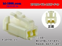 ●[yazaki] 090II series 2 pole non-waterproofing F connector (no terminals) /2P090-YZ-1027-F-tr