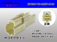 ●[yazaki] 090II series 2 pole M connector (no terminals) /2P090-YZ-1027-M-tr