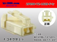 ●[yazaki] 090II series 2 pole non-waterproofing F connector (no terminals) /2P090-YZ-1028-F-tr