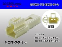 ●[yazaki]  non-waterproofing M connector with the 090II series 2 pole clamp (no terminals) /2P090-YZ-8823-M-tr