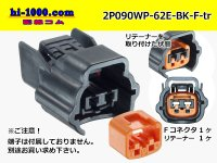 ●[sumitomo] 090 type 62 waterproofing series E type 2 pole F connector (brack)(no terminal)/2P090WP-62E-BK-F-tr
