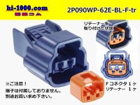 ●[sumitomo] 090 type 62 waterproofing series E type 2 pole F connector (blue)(no terminal)/2P090WP-62E-BL-F-tr