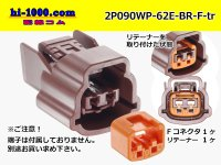 ●[sumitomo] 090 type 62 waterproofing series E type 2 pole F connector (brown)(no terminal)/2P090WP-62E-BR-F-tr