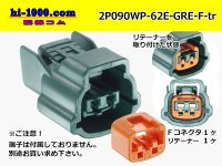 ●[sumitomo] 090 type 62 waterproofing series E type 2 pole F connector (green)(no terminal)/2P090WP-62E-GRE-F-tr