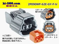 ●[sumitomo] 090 type 62 waterproofing series E type 2 pole F connector (gray)(no terminal)/2P090WP-62E-GY-F-tr