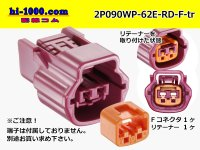 ●[sumitomo] 090 type 62 waterproofing series E type 2 pole F connector (red)(no terminal)/2P090WP-62E-RD-F-tr
