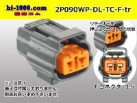 ●[sumitomo] 090 type DL waterproofing series 2 pole F connector (no terminals) /2P090WP-DL-TC-F-tr
